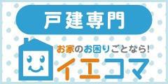 イエコマ【戸建住宅の軽メンテナンス】