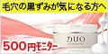 D.U.O.「ザ クレンジングバーム」500円モニター購入