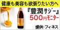 豊潤サジー 初回500円(税込)モニター